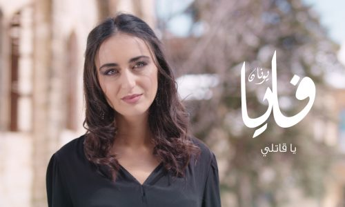 Faia Younan – Ya Qately (2)